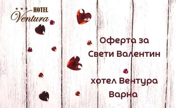 Saint Valentine in hotel Ventura